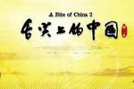 舌尖上的中国歌曲