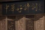 中华好诗词20140314