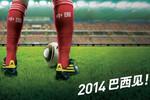 2014世界杯预选赛中国战绩