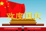 2014国庆节放假旅游安排