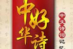 中华好诗词20141024