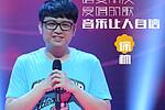 中国好声音徐林