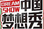 中国梦想秀第一季
