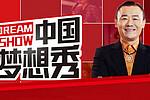 中国梦想秀第十季