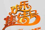 欢乐集结号20151231