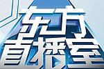 东方直播室20160222