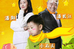 二胎时代潘长江老婆