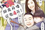 二胎时代潘长江家换宝宝了为什么