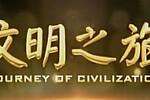 文明之旅20160530