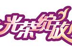 光荣绽放20160531