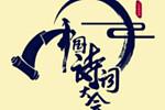 中国诗词大会题库