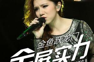 我是歌手第二季第三期排名