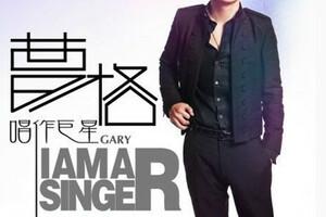 我是歌手第二季第二期歌单