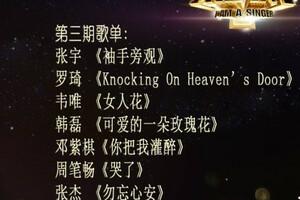 我是歌手第二季第三期歌单