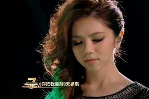 我是歌手第二季第三期邓紫棋