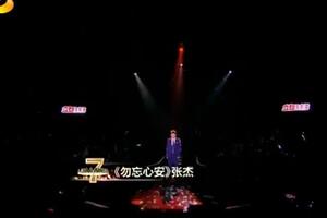 我是歌手第二季第三期张杰