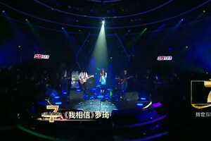 我是歌手第二季第四期罗绮