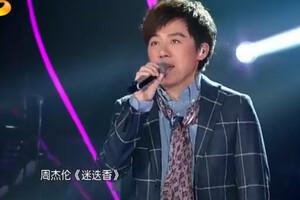 我是歌手第二季第五期张宇