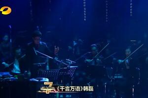 我是歌手第二季第五期韩磊