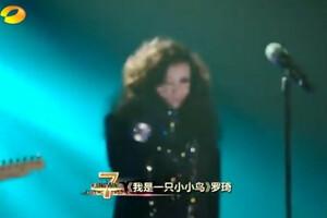 我是歌手第二季第五期罗绮