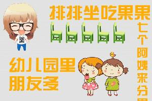 微播江湖228期 新年大狂欢
