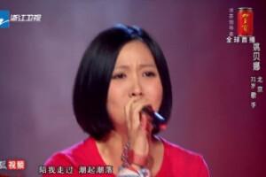 中国好声音姚贝娜