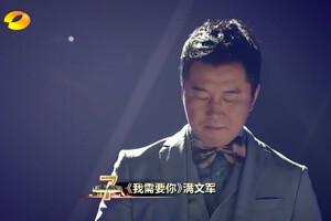 我是歌手第二季第七期满文军
