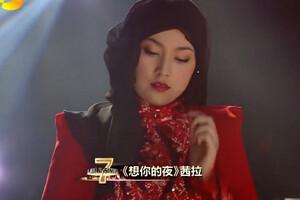 我是歌手第二季第七期茜拉