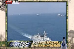 军情解码20140219期 美军宣布调换驻日核动力航母的隐情