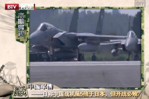 军情解码20140218期 日称中国战机5倍于日 但开战必败