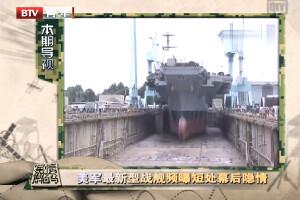 军情解码20140216期 美军最新型战舰频曝短处幕后隐情