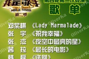 我是歌手第二季第八期歌单