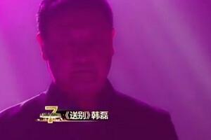 我是歌手第二季第八期韩磊