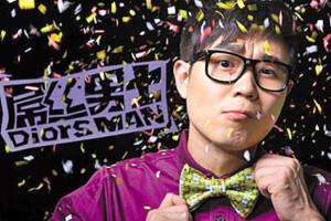 20140123 大鹏嘚吧嘚513期:屌丝男士登陆春晚