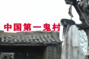 经典传奇之揭秘中国第一鬼村