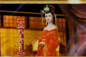 百家讲坛太平公主