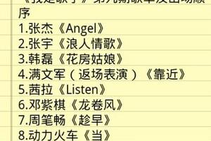 我是歌手第二季第九期歌单