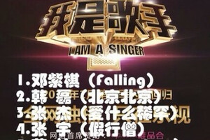 我是歌手第二季第十期歌单