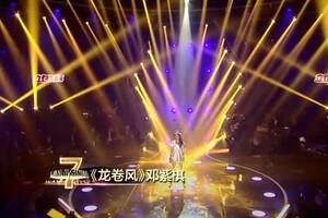 我是歌手第二季第九期邓紫棋