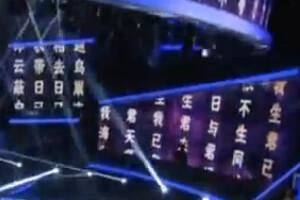 中华好诗词20131116