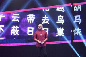 中华好诗词第二季嘉宾
