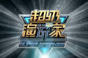 超级演说家20140404