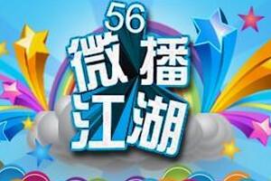 56微播江湖番外篇第120期