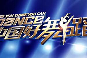 中国好舞蹈第二期