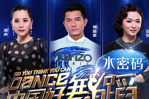 中国好舞蹈20140517完整版