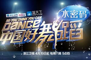 中国好舞蹈第六期