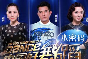 中国好舞蹈20140531完整版