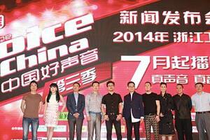 中国好声音20140905