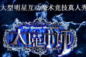 大魔术师20140927完整版