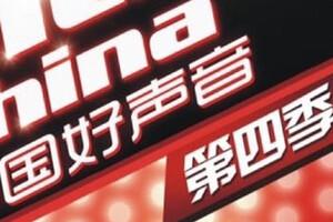 中国好声音第四季第一期